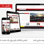 iranpress-covers