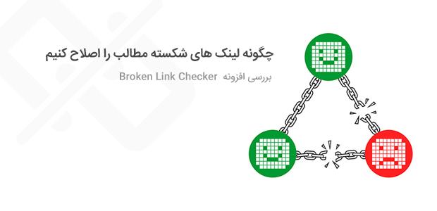 fix-broken-links-using-the-broken-link-checker
