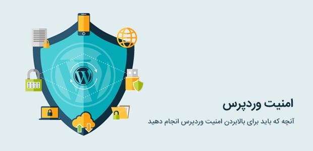 wordpress-password-security