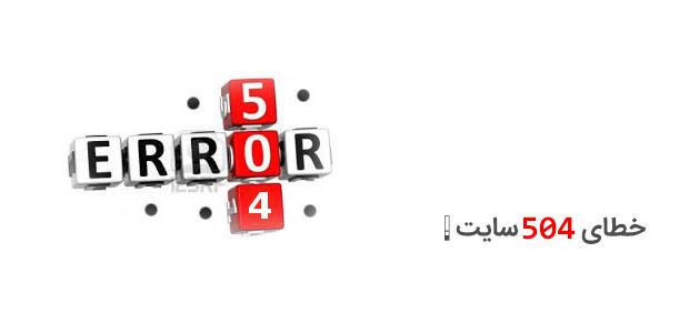 how to fix 504 error