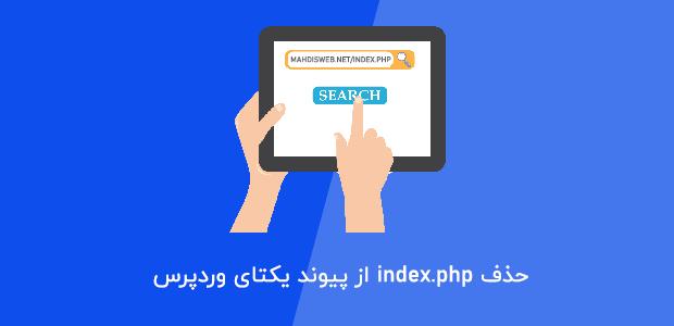 حذف index.php