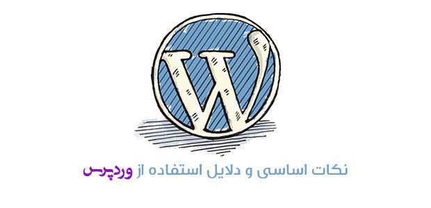 Basic ThingsWordPress Website