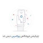 digiland woocommerce app