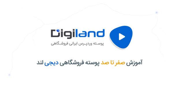 ranf_digiland_tutorial