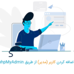 اضافه کردن کاربر(مدیر) از طریق phpMyAdmin