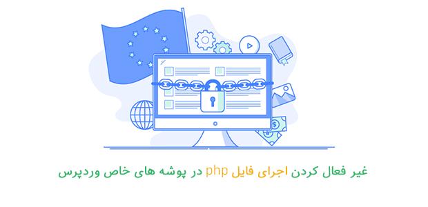 غیر فعال کردن اجرای PHP در پوشه های خاص وردپرس