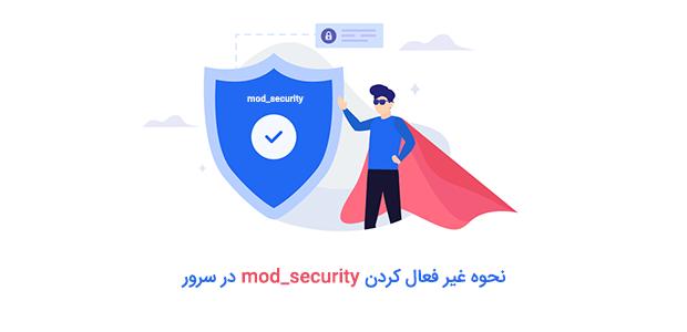 نحوه غیر فعال کردن mod_security