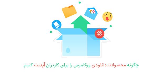 آپدیت محصولات دانلودی برای کاربران