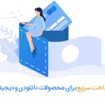 پرداخت سریع برای محصولات دانلودی و دیجیتال