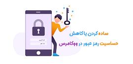 ساده کردن یا کاهش حساسیت رمز عبور در ووکامرس