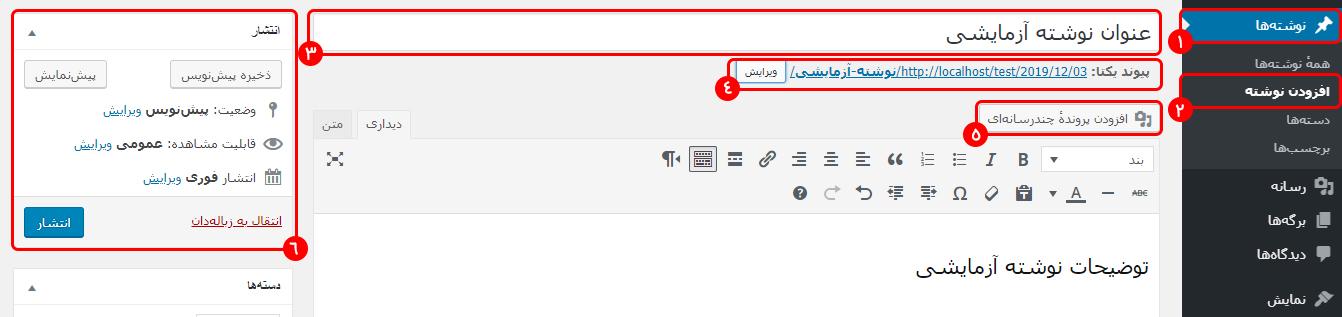 طراحی سایت با وردپرس بدون کدنویسی