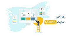 responsive-site-design