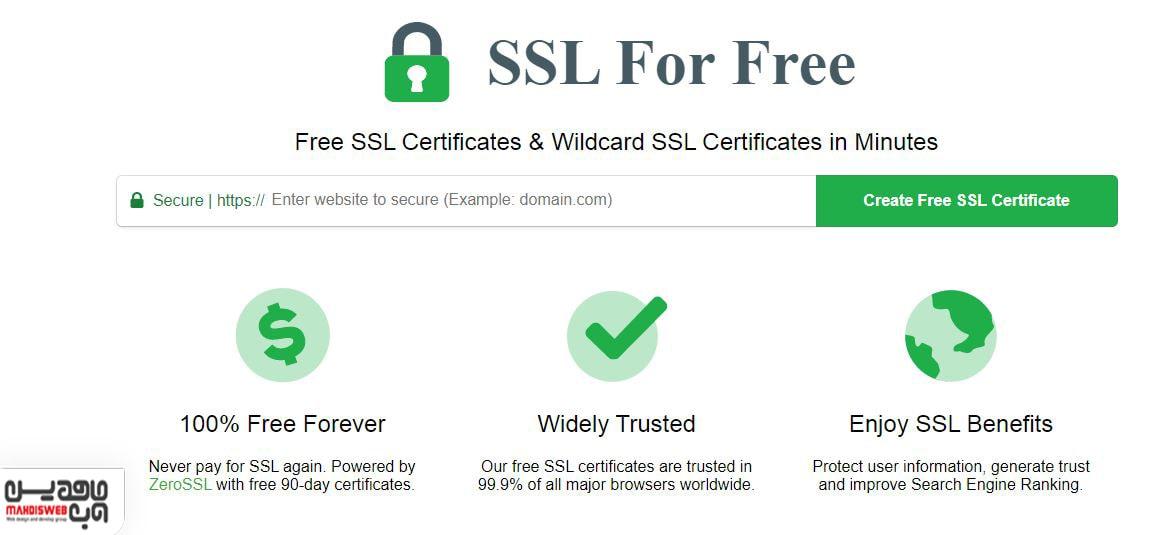 دریافت SSL رایگان