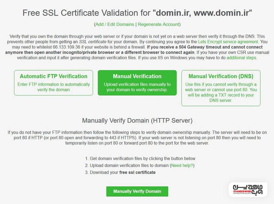 احراز هویت برای دریافت SSL