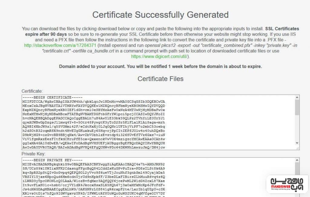 پایان نصب SSL رایگان