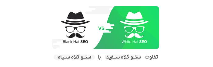 تفاوت سئو کلاه سیاه با سئو کلاه سفید