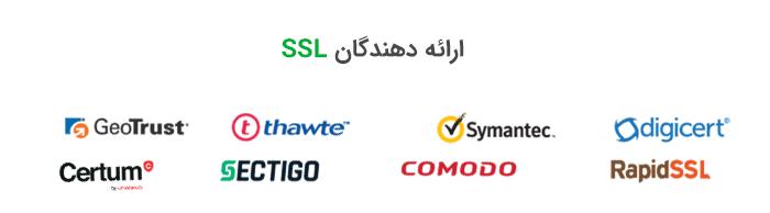 شرکت های ارائه دهنده SSL