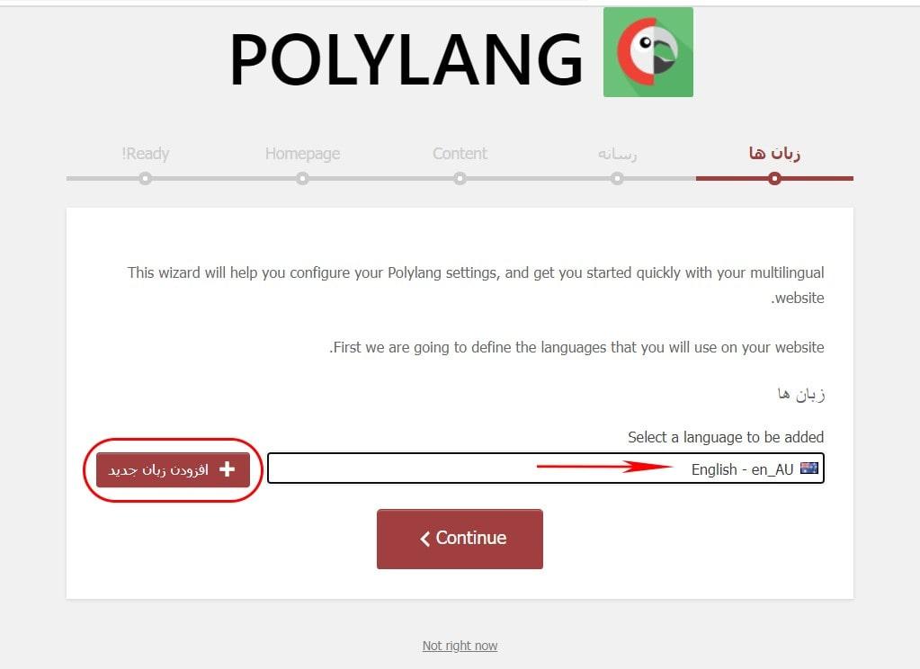 افزونه Polylang برای افزودن تگ hreflang
