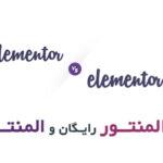 elementor free vs elementor pro